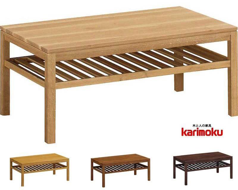 カリモク TU3100 TU3105長方形90サイズ センターテーブル ソファーテーブル 机 ダーク ブラウン ナチュラル 送料無料 karimoku 日本製家具 正規取扱店 オーク材 木製ナラ