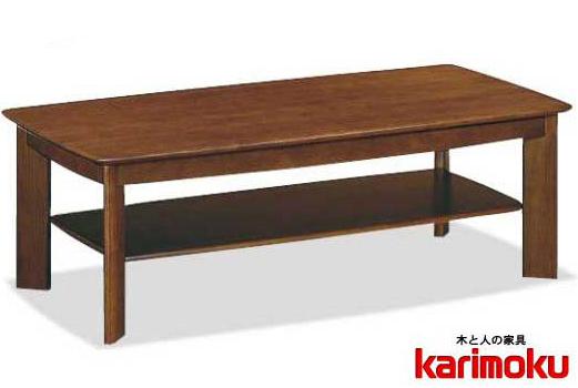 カリモクTT4000NN 長方形120サイズ センターテーブル ソファーテーブル 机 シンプル 送料無料 日本製家具 正規取扱店 木製