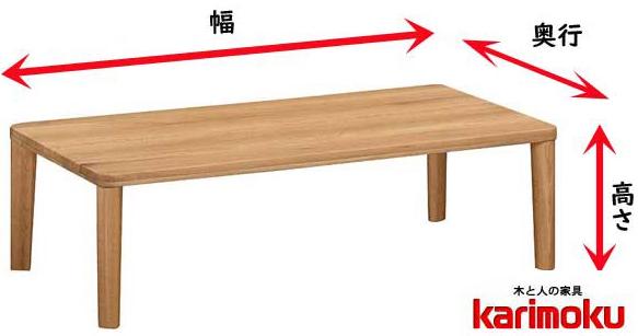カリモク TT8801カスタムセンターテーブル 長方形 ソファーテーブル 机 ピュアオーク 900・1050・1200サイズ フラット シンプル ナチュラル 木目色 ハイタイプ 別注 特注 karimoku 日本製家具 正規取扱店 送料無料