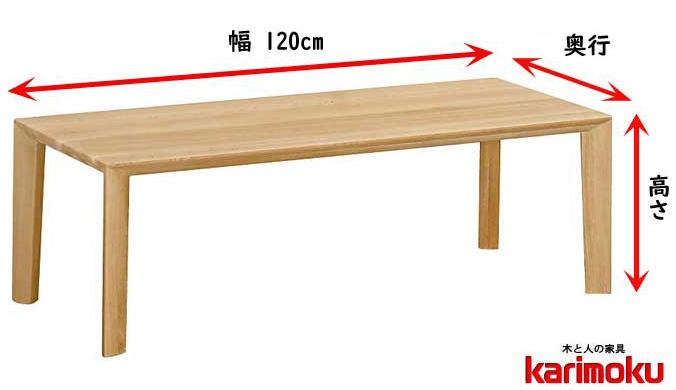 カリモク TU4270 カスタムオーダー センターテーブル 120cm幅 長方形 ソファーテーブル リビングテーブル セミオーダー シンプル ナチュラル 特注 karimoku 日本製家具