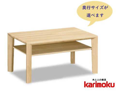カリモク TU3280 長方形90サイズ 棚付きセンターテーブル ソファーテーブル 奥行サイズ選択 机 送料無料 karimoku 日本製家具 正規取扱店 オーク材 木製ナラ