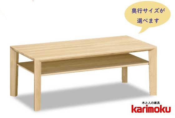 カリモクTU3780 長方形105サイズ 棚付きセンターテーブル ソファーテーブル 奥行サイズ選択 机 送料無料 日本製家具 正規取扱店 オーク材 木製ナラ