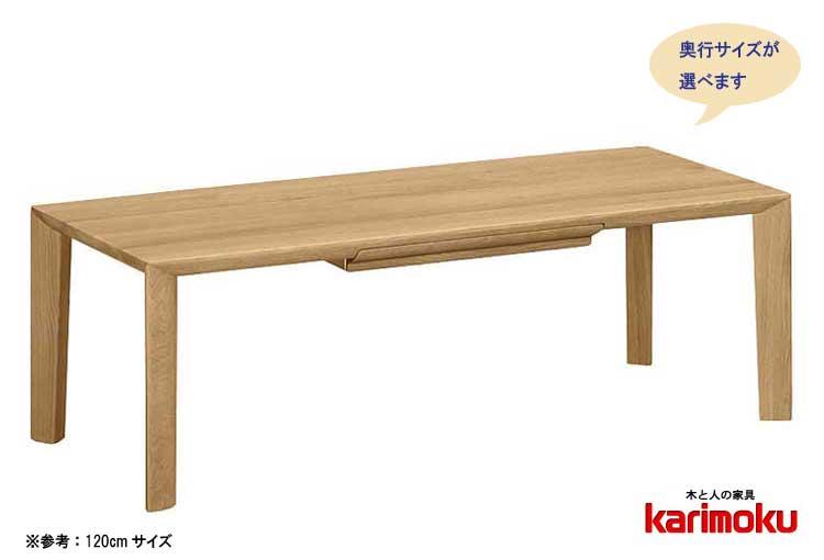 カリモク TU4271 長方形120サイズ 引出し付きセンターテーブル ソファーテーブル シンプルタイプ 奥行サイズ選択 机 送料無料 karimoku 日本製家具 正規取扱店 ブナ材