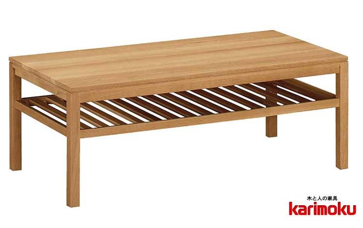 カリモク TU3600 TU3605長方形105サイズ センターテーブル ソファーテーブル 机 棚付き ダーク ブラウン ナチュラル karimoku 日本製家具 正規取扱店 オーク材 木製ナラ