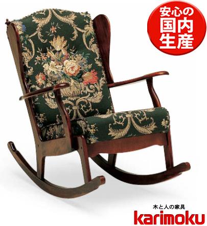 カリモク RC6002GK木製ロッキングチェア カントリー調 フリージアグリーン リクライナー1Pソファ コロニアルウォールナット リクライニングチェア 布張り花柄ファブリック 送料無料 karimoku 日本製家具 正規取扱店 揺り椅子