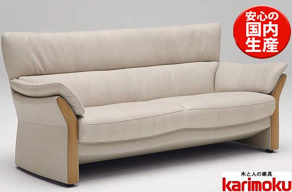 カリモクZT1503CS 3人掛け長椅子 3Pソファ 本革チェア トリプルソファ 省ペース スマート クールデザイン 送料無料 おすすめ おしゃれ 人気 日本製家具 正規取扱店