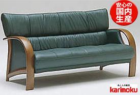 カリモク WT3303 3Pソファ 本革張ソファ 肘掛ソファ トリプルチェア 3人掛け長椅子 コンパクト 送料無料 おすすめ おしゃれ 人気 karimoku 日本製家具 正規取扱店
