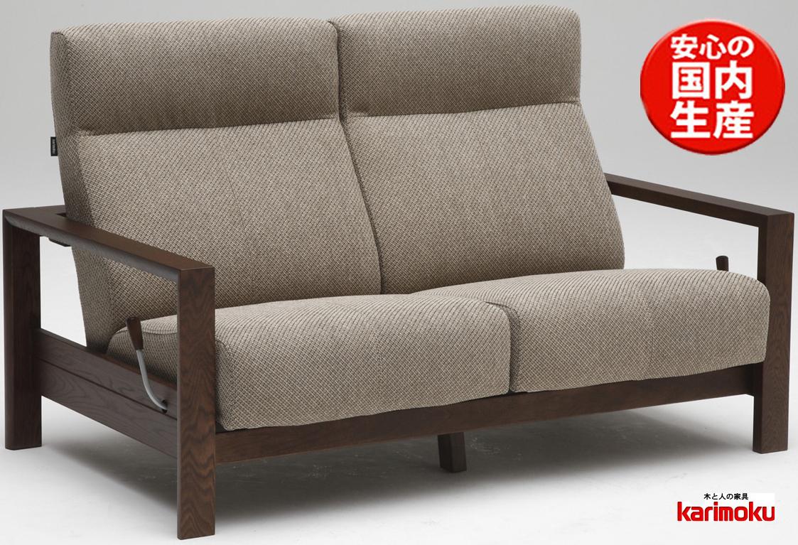 カリモク WT5102UK 2Pソファ 平織布張二人掛け椅子 木製肘掛ソファ リクライニング フルカバーリング おすすめ おしゃれ 人気 karimoku 日本製家具 正規取扱店