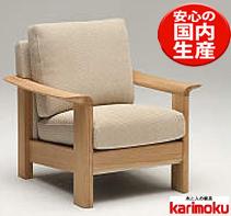 カリモク WD6000 1Pソファ 平織布張一人掛け椅子 木製肘掛パーソナルソファ ファブリックフルカバーリング おすすめ おしゃれ 人気 karimoku 日本製家具 正規取扱店