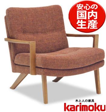 カリモク UU1600 1Pソファ 布張りファブリック 肘掛ソファ パーソナルチェア 1人肘掛け椅子 ローバック コンパクト おすすめ おしゃれ 人気 karimoku 日本製家具 正規取扱店