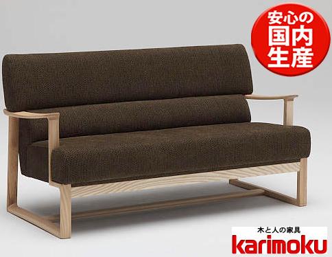 カリモク WS6212 2Pソファ 布張りファブリックソファ 肘掛ソファ ラブチェア 2人掛け椅子ロング フィットするコンパクトモデル おすすめ おしゃれ 人気 karimoku 日本製家具 正規取扱店