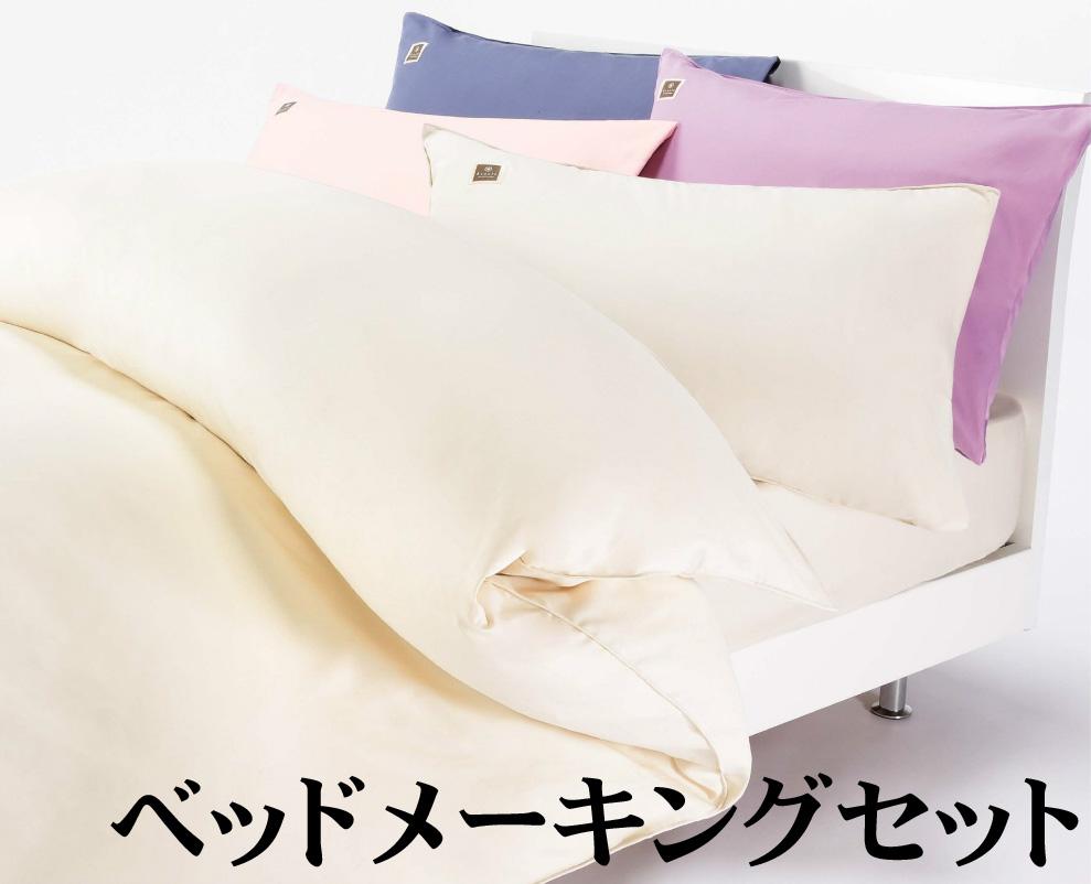 東京西川産業ベッドメイキングパック6点セット ボーテ クイーン・ワイドダブルサイズ 羽毛掛ふとんセット 羽毛布団 シーツ・パッド・マクラ布団セット 送料無料 日本製