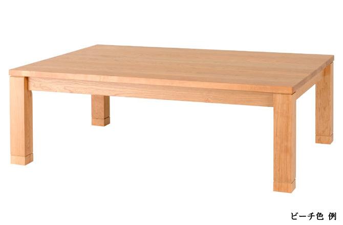 レグナテック 木製リーヴス 5尺 座敷こたつ机 和風 座卓 センターテーブル コタツ送料無料 日本製家具 特注対応