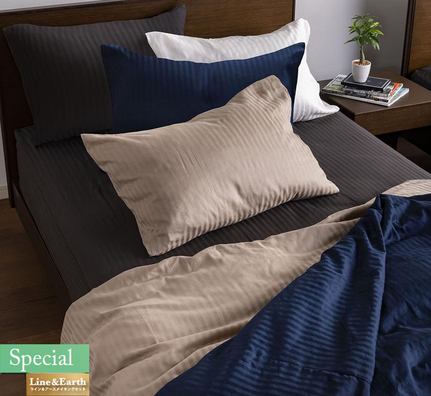 10年保証 フランスベッド ダブル ライン&アースベッドメーキングセット スペシャルクラス 寝装品セット 羽毛掛ふとん 羽毛布団 寝具 送料無料 送料込み