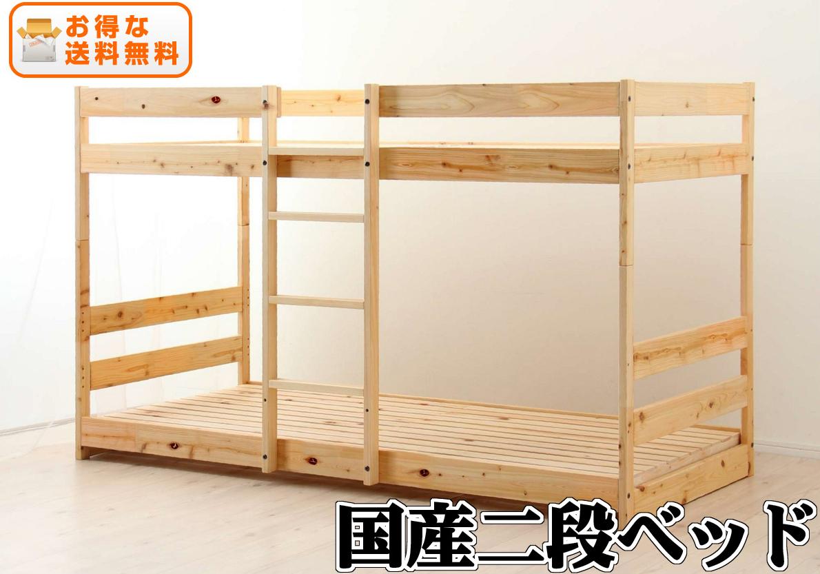 NH01B-HKNひのきの二段ベッド無垢すのこベッド シングル ナチュラル フレームのみ スノコ 国産 湿気対策 天然木 送料無料 組み立て品 低ホル 新生活 北欧 子供部屋 親子2段ベッド 兄弟姉妹