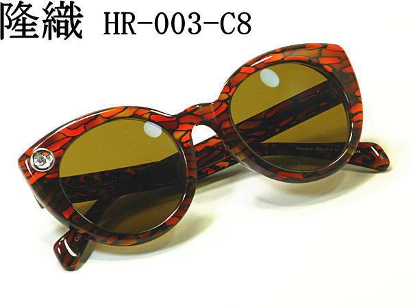 こだわり 安心の日本製メガネ サングラス 婦人用 隆織 35%OFF こだわり日本製メガネ婦人用サングラス 定番の人気シリーズPOINT(ポイント)入荷 HR-003-C8 婦人用眼鏡 度付きレンズ入れ可能 ダンシングストーン 右目の枠の飾りが振動
