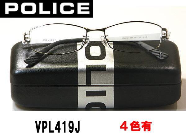 本物ポリス [ギフト/プレゼント/ご褒美] POLICE 買取 チタンフルリム 格安 最新モデル 送料無料 ポリス VPL419J 度付きレンズ付 フルリム 4色有り
