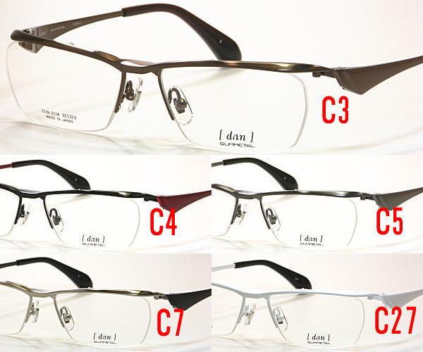 こだわりメガネ・安心の日本製・ゴムメタル 最新 ドゥアン【dun】5色有ります【DUN-2114】送料無料・ナイロール・三工光学・度付きレンズ付セット
