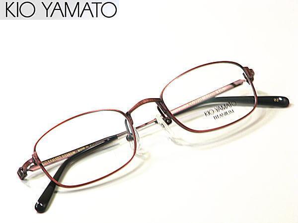 新品 本物・送料無料・キオ ヤマト【KIO YAMATO】度付きレンズ付【KT-391U-02】チタン・フルリム