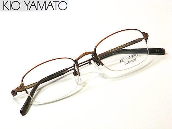 新品 本物・送料無料・キオ ヤマト【KIO YAMATO】度付きレンズ付【KT-392U-02】チタン・ナイロール
