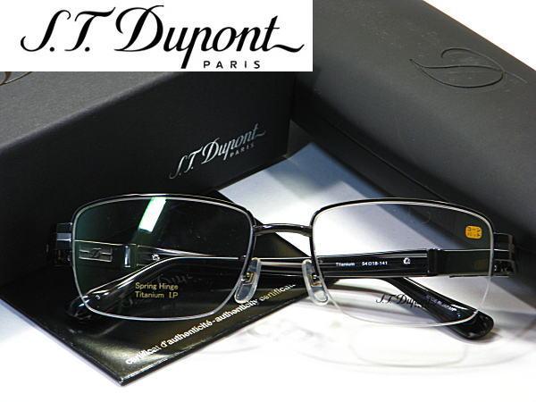 送料無料・デュポン【S.T.Dupont】度付きレンズ付【DP-3176-C3】バネ丁番付・ナイロール