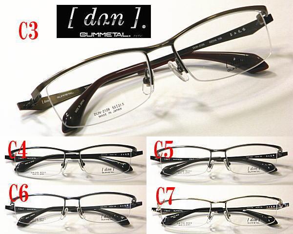 最新 ドゥアン【dun】5色有ります【DUN-2129】送料無料・ナイロール・三工光学・度付きレンズ付セット