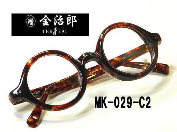 MK-029-C2 増永金治郎作 THE 291 純粋国産 セルロイド製 送料無料 純粋国産 度付きレンズ付