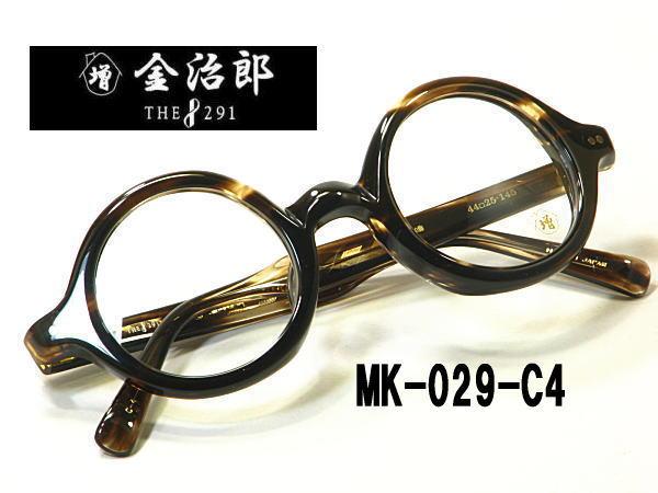 MK-029-C4 増永金治郎作 THE 291 純粋国産 セルロイド製 送料無料 純粋国産 度付きレンズ付