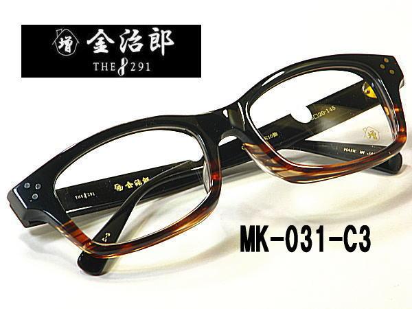 MK-031-C3 増永金治郎作 THE 291 純粋国産 セルロイド製 送料無料 純粋国産 度付きレンズ付