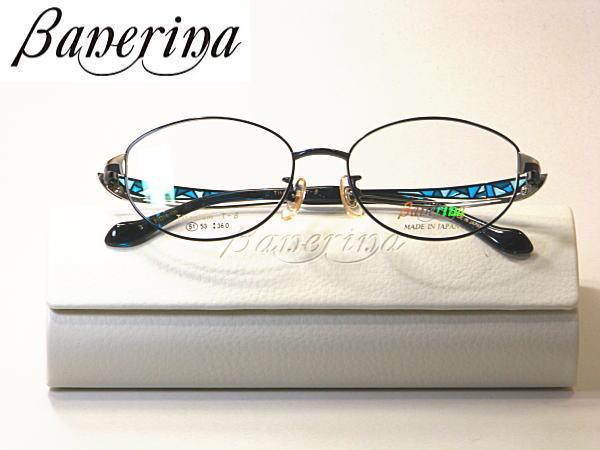 ポイント10倍 バレリーナ Barerina BA-1062-C3 度付きレンズ付 送料無料 フルリム 青山眼鏡 2サイズ有必ずサイズをお選びください。