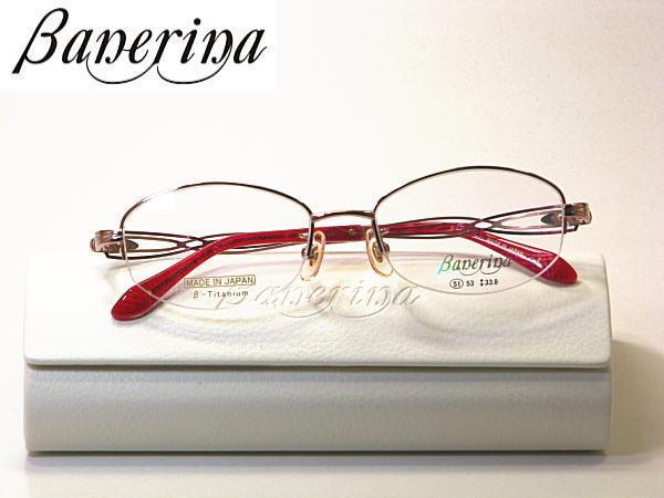 ポイント10倍 バレリーナ Barerina 日本製メガネ BA-1014-C2 度付きレンズ付・送料無料 ナイロール 青山眼鏡