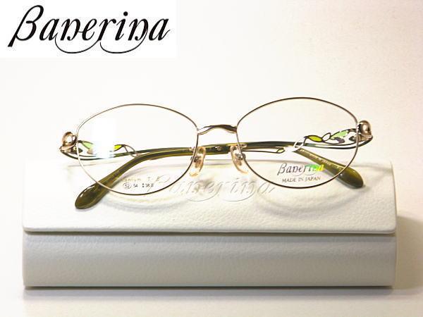 贈答 軽い高級メガネ 安心の日本製 バレリーナ βチタン ポイント10倍 Barerina 青山眼鏡 度付きレンズ付 フルリム タイムセール 日本製メガネ BA-1037-C1 送料無料