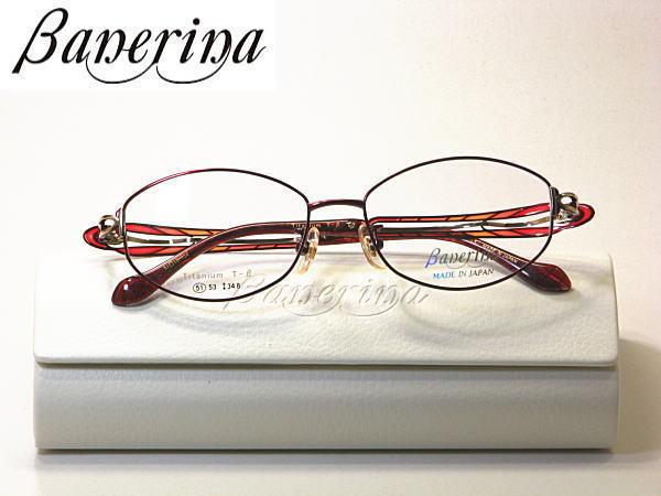 ポイント10倍 バレリーナ Barerina 日本製メガネ BA-1055-C2 度付きレンズ付・送料無料 フルリム 青山眼鏡