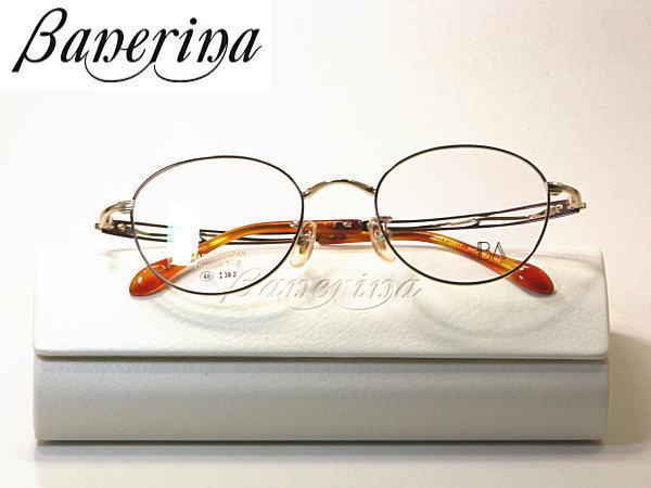 ポイント10倍 バレリーナ Barerina 日本製メガネ BA-2011-C1 度付きレンズ付・送料無料 フルリム 青山眼鏡