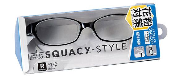 防塵メガネ 花粉アレルギー防止 品質保証 名古屋眼鏡 スカッシースタイル レギュラーサイズ 正規販売店 ブラック マスクをしてもくもりにくい 花粉防止メガネ 8732-01
