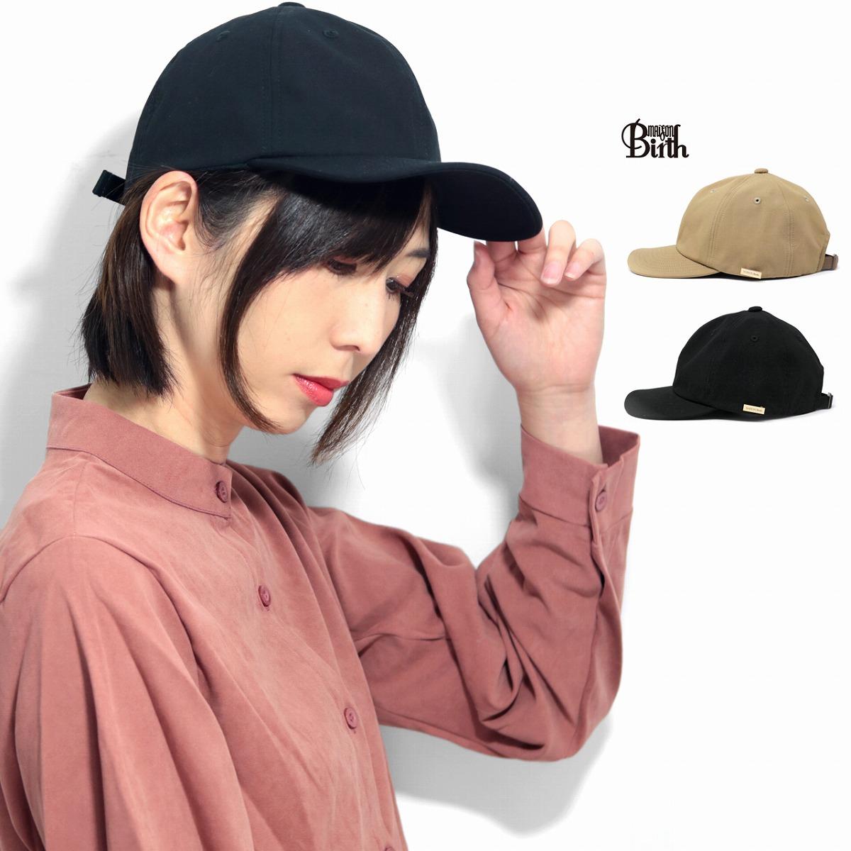 キャップ メンズ CORDURA サマーキャップ メゾンバース CAP 帽子 メンズ キャップ ユニセックス キャップ レディース 春 夏 MAISON Birth コーデュラ ベージュ ブラック[ cap ]ギフト ラッピング無料