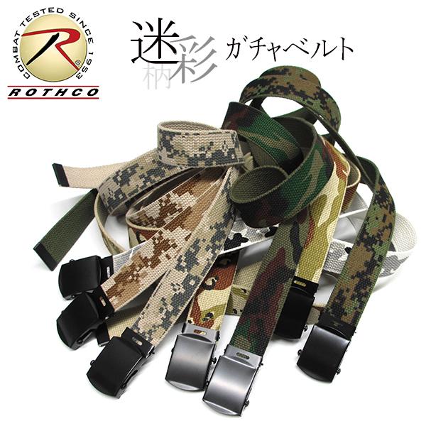 Rothco Reversible Web Belt