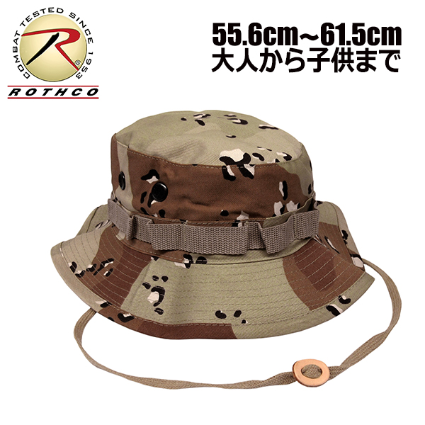 2f05e55cc65a1 ROTHCO boo knee hat - dessert duck ☆ big size big safari hat adventure hat  jungle hat hat hat men gap Dis mountain climbing mountain climbing camping  ...