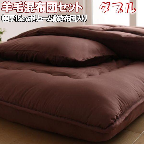 【送料無料】 ボリューム敷き布団 入り 布団セット ダブル 羊毛 8点セット 床畳用 布団 極厚敷布団