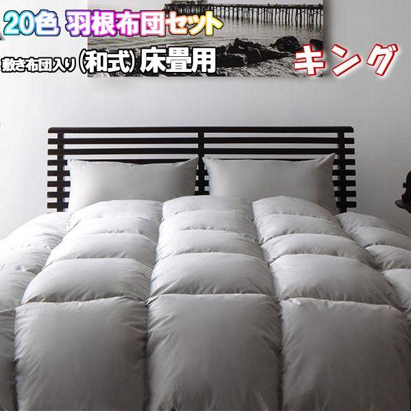 敷き布団 入り 布団セット キング 10点セット 床畳用 布団
