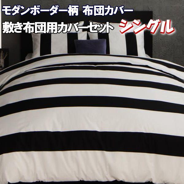 ボーダー柄 枕カバー ピローケース 入り 3点セット シングル 綿100% 北欧 布団カバー ふとんカバー 布団カバーセット