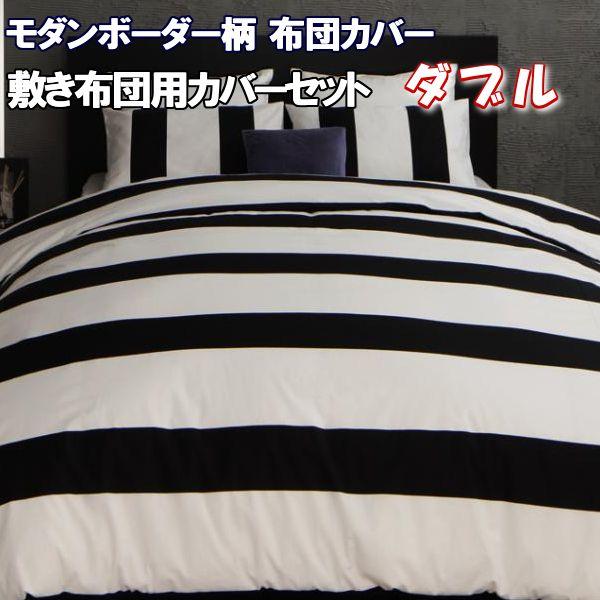 【送料無料】 布団カバー 4点セット ダブル ボーダー柄 綿100% 北欧 おしゃれ ふとんカバー 布団カバーセット