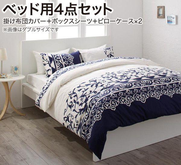 布団カバー 4点セット キング 地中海 リゾート デザイン 綿100% ベッド用 おしゃれ セット ボックス ふとんカバー 布団カバーセット