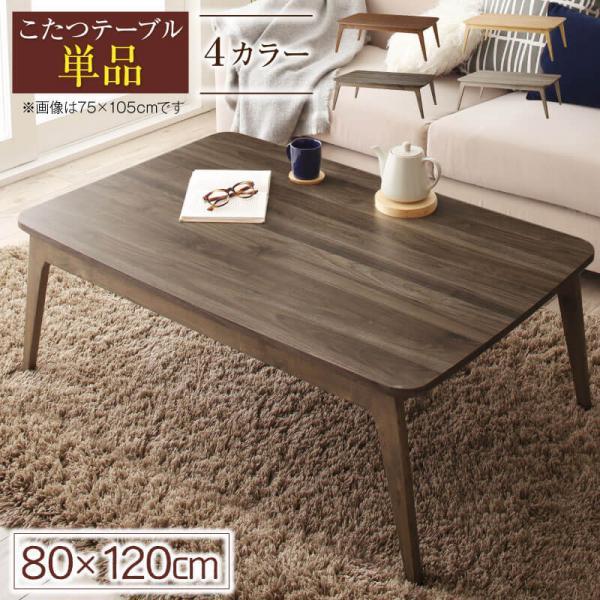 【送料無料】 こたつテーブル 4尺 長方形 (80×120cm) 北欧 デザイン テーブル 薄型 フラットヒーター おしゃれ コタツ ヒーター あったか