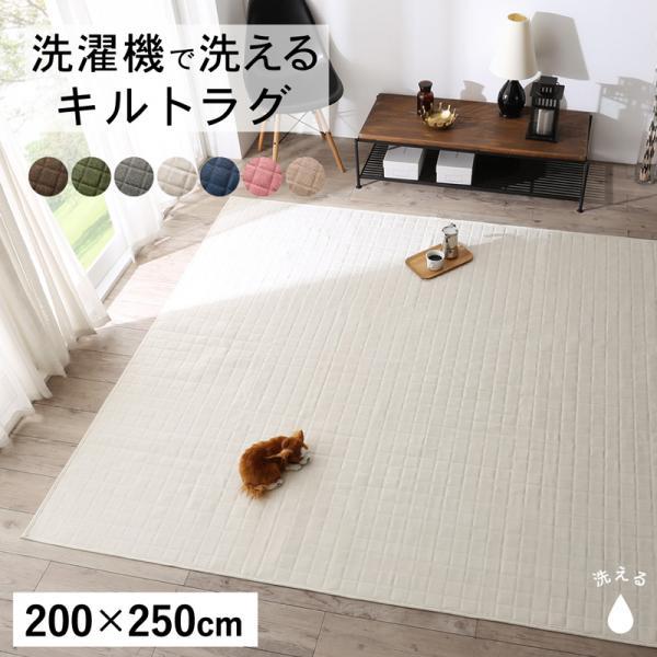 【送料無料】 洗える キルト ラグ 200×250 約 3畳 ラグマット おしゃれ かわいい マット キルティング 北欧