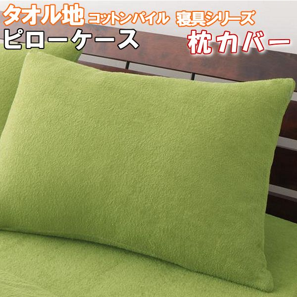 ピローケース 2枚組 タオル地 枕カバー 43×63cm用 コットン パイル 43×63 布団カバー ふとんカバー かわいい おしゃれ