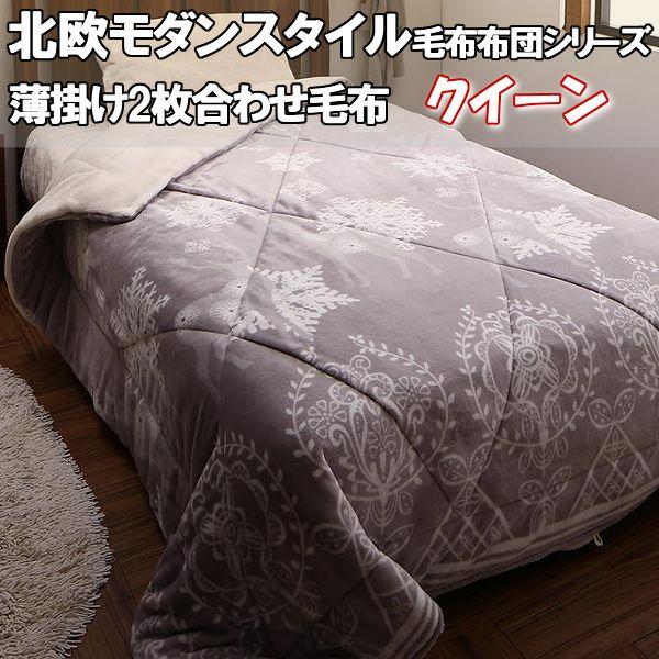 【送料無料】 毛布 クイーン 2枚合わせ 北欧 モダンスタイル 薄掛けタイプ 4層 毛布布団 かわいい おしゃれ おすすめ 暖かい 冬 白