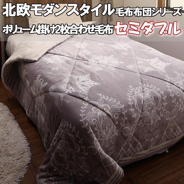 【送料無料】 毛布 セミダブル 2枚合わせ 北欧 モダンスタイル ボリュームタイプ 6層 毛布布団 かわいい おしゃれ おすすめ 暖かい 冬 白