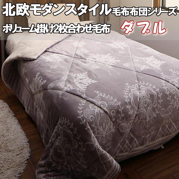 【送料無料】 毛布 ダブル 2枚合わせ 北欧 モダンスタイル ボリュームタイプ 6層 毛布布団 かわいい おしゃれ おすすめ 暖かい 冬 白
