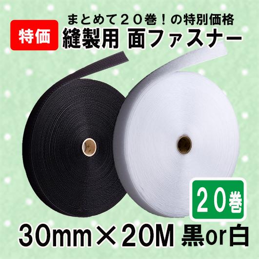 面ファスナー 業務用 手芸 縫製 用 30mm 幅×20M オス メス 組合せ自由で20巻 白 / 黒 糊なし 縫い付け マジックテープ ベルクロテープ